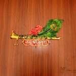 keychain holder, Krishna Flute