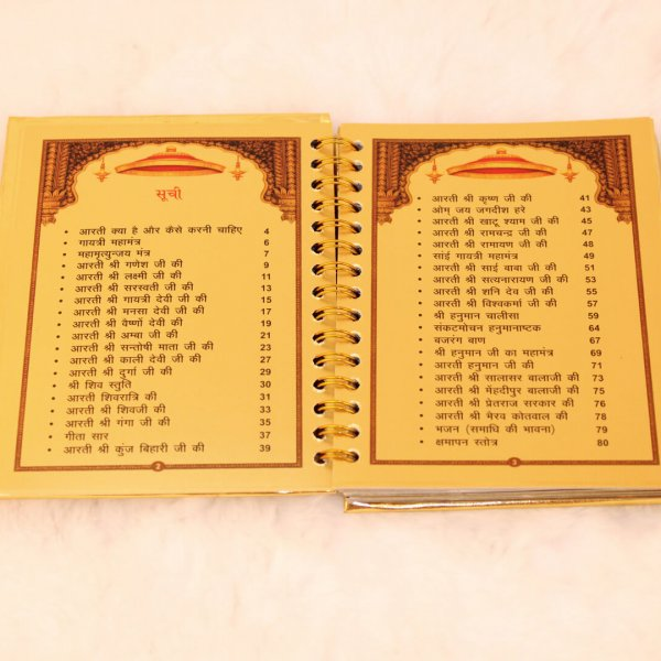 Gold plated Aarti sangrah, gold plated Aarti sangrah book, Aarti sangrah book, aarti sangrahalay, aarti sangrah book in hindi