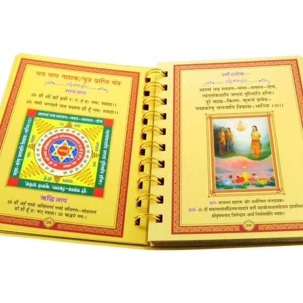 gold bhaktamar stotra, gold plated bhaktamar stotra, bhaktamar stotra, bhaktamar stotra with meaning, bhaktamar stotra book, bhaktamar stotra in hindi, bhaktamar stotra in sanskrit
