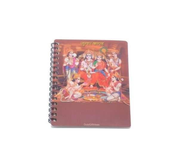 sunderkand book in hindi, sundarkand hindi,